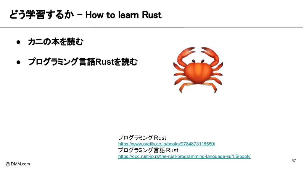どう学習するか - How to learn Rust @ DMM.com ● カニの本を読...