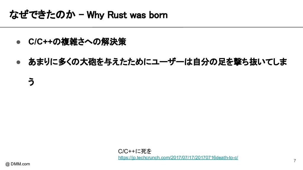 なぜできたのか - Why Rust was born @ DMM.com ● C/C++の...