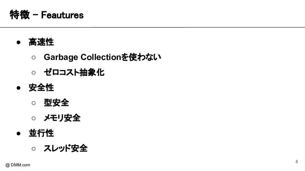 特徴 - Feautures @ DMM.com ● 高速性 ○ Garbage Colle...