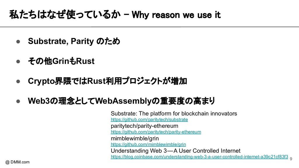 私たちはなぜ使っているか - Why reason we use it @ DMM.com ...