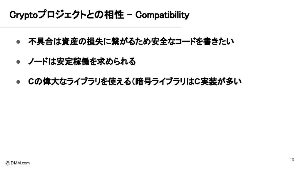 Cryptoプロジェクトとの相性 - Compatibility @ DMM.com ● 不...