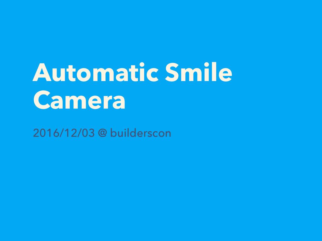 Automatic Smile Camera 2016/12/03 @ builderscon