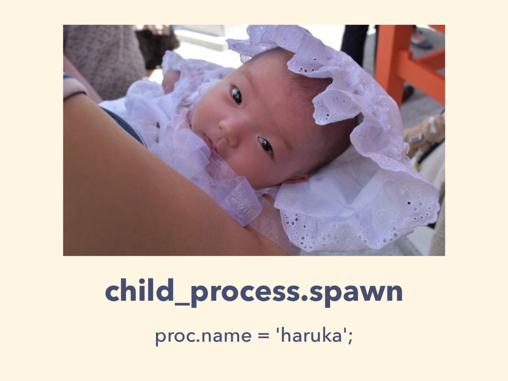 child_process.spawn proc.name = 'haruka';
