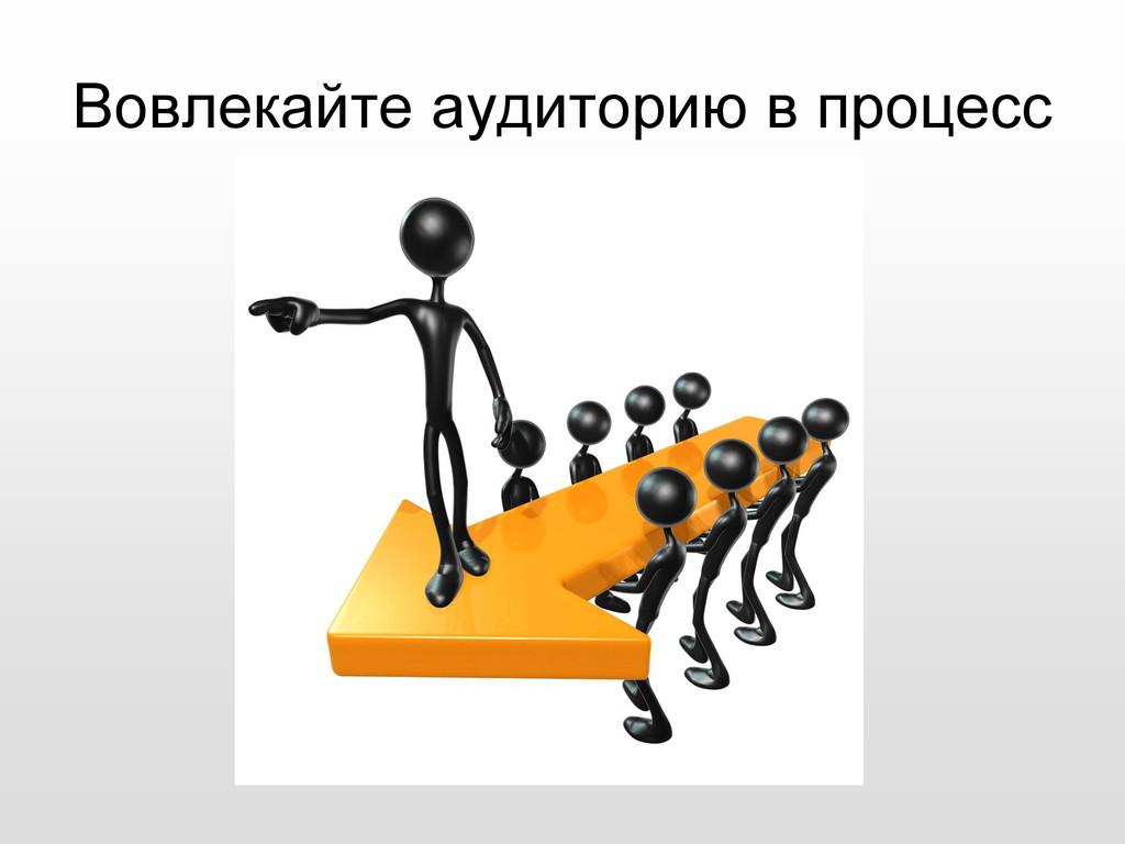 Вовлекайте аудиторию в процесс