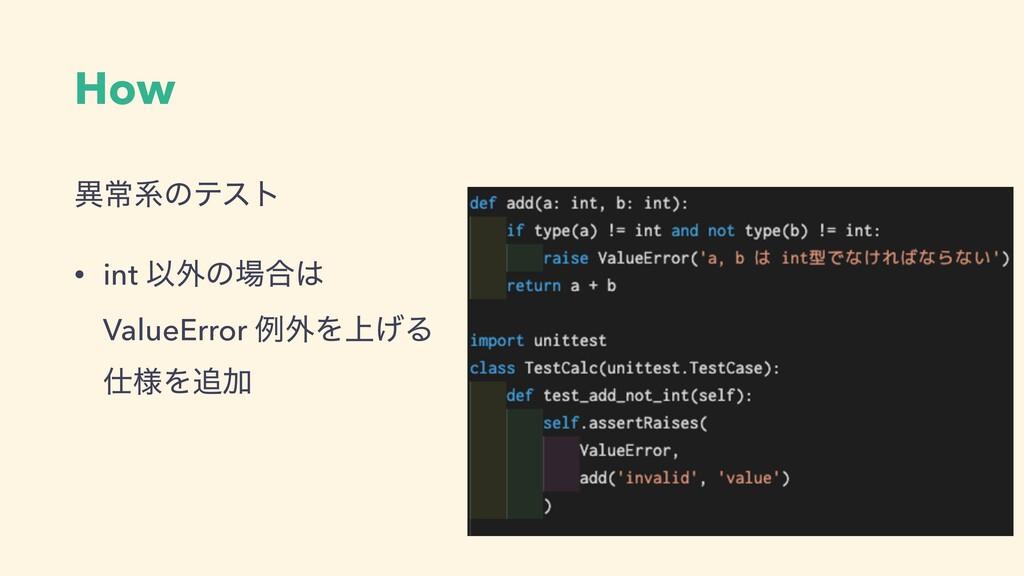 How ҟৗܥͷςετ • int Ҏ֎ͷ߹ ValueError ྫ֎Λ্͛Δ ༷...
