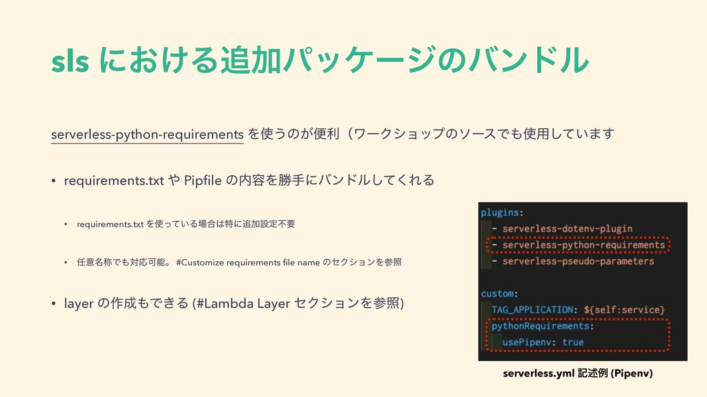 sls ʹ͓͚ΔՃύοέʔδͷόϯυϧ serverless-python-requirem...