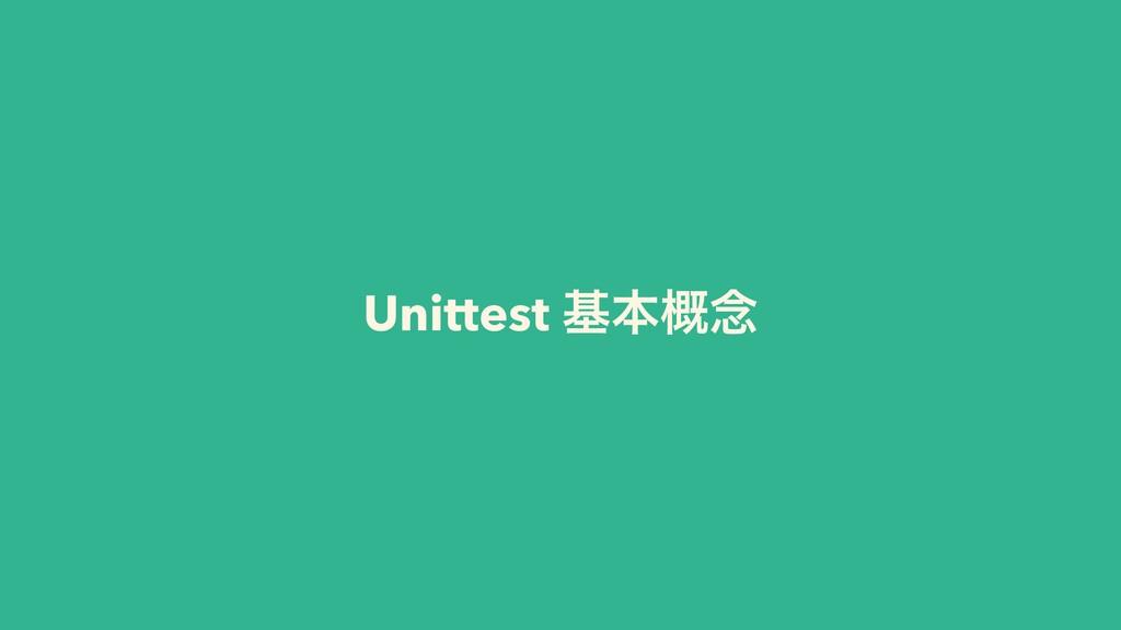 Unittest جຊ֓೦