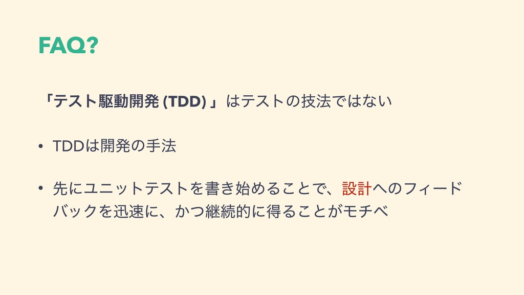 FAQ? ʮςετۦಈ։ൃ (TDD) ʯςετͷٕ๏Ͱͳ͍ • TDD։ൃͷख๏ • ...