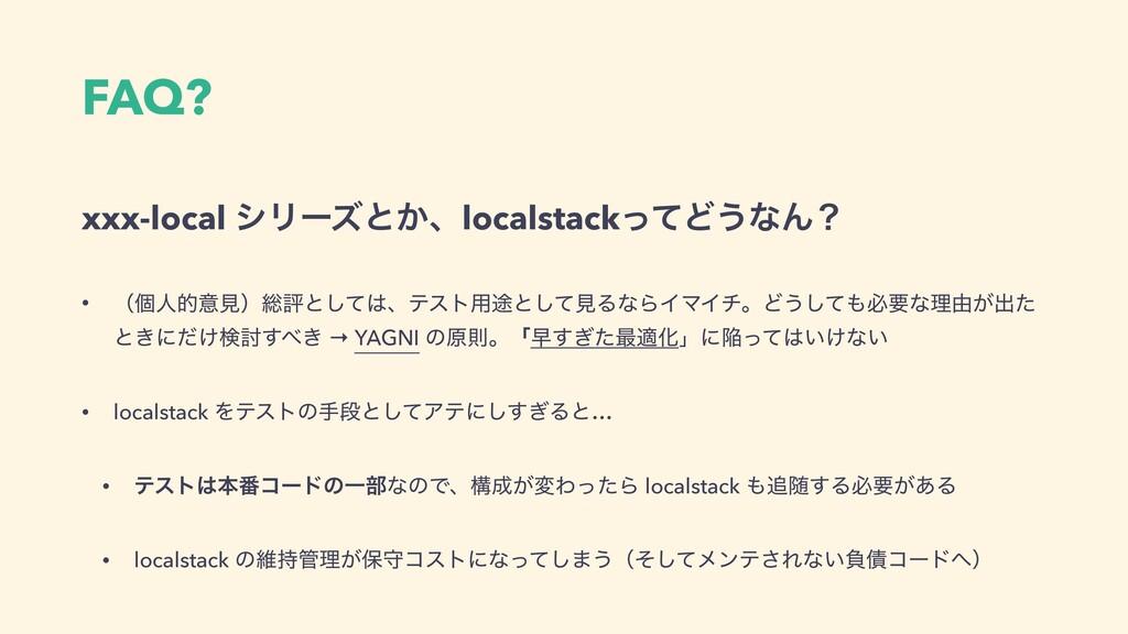 FAQ? xxx-local γϦʔζͱ͔ɺlocalstackͬͯͲ͏ͳΜʁ • ʢݸਓతҙ...