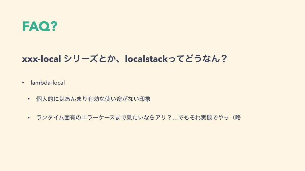 FAQ? xxx-local γϦʔζͱ͔ɺlocalstackͬͯͲ͏ͳΜʁ • lambd...