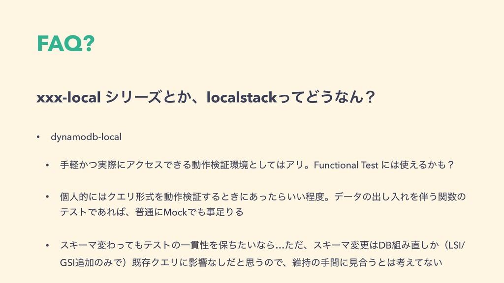 FAQ? xxx-local γϦʔζͱ͔ɺlocalstackͬͯͲ͏ͳΜʁ • dynam...