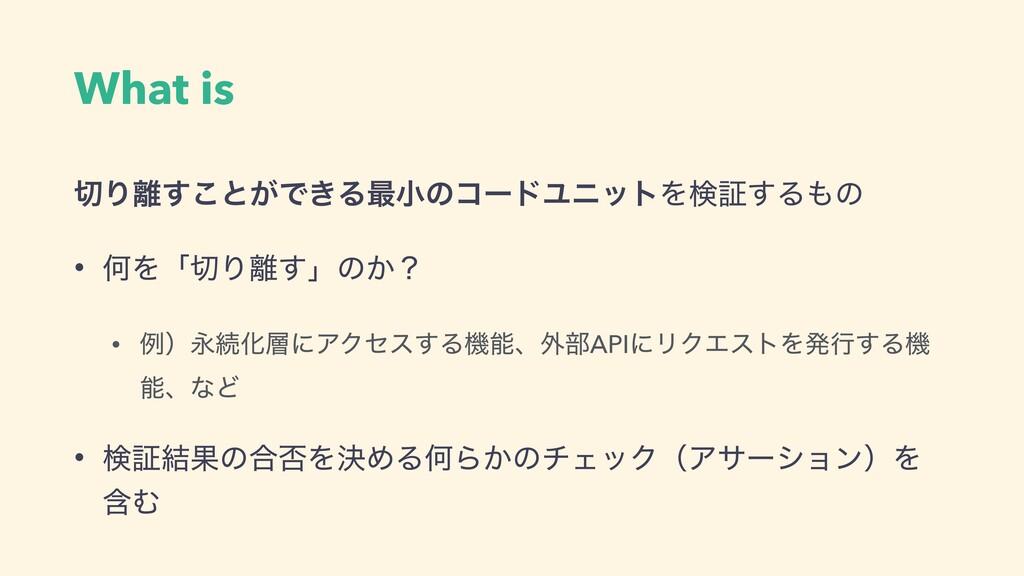 What is Γ͢͜ͱ͕Ͱ͖Δ࠷খͷίʔυϢχοτΛݕূ͢Δͷ • ԿΛʮΓ͢ʯͷ...
