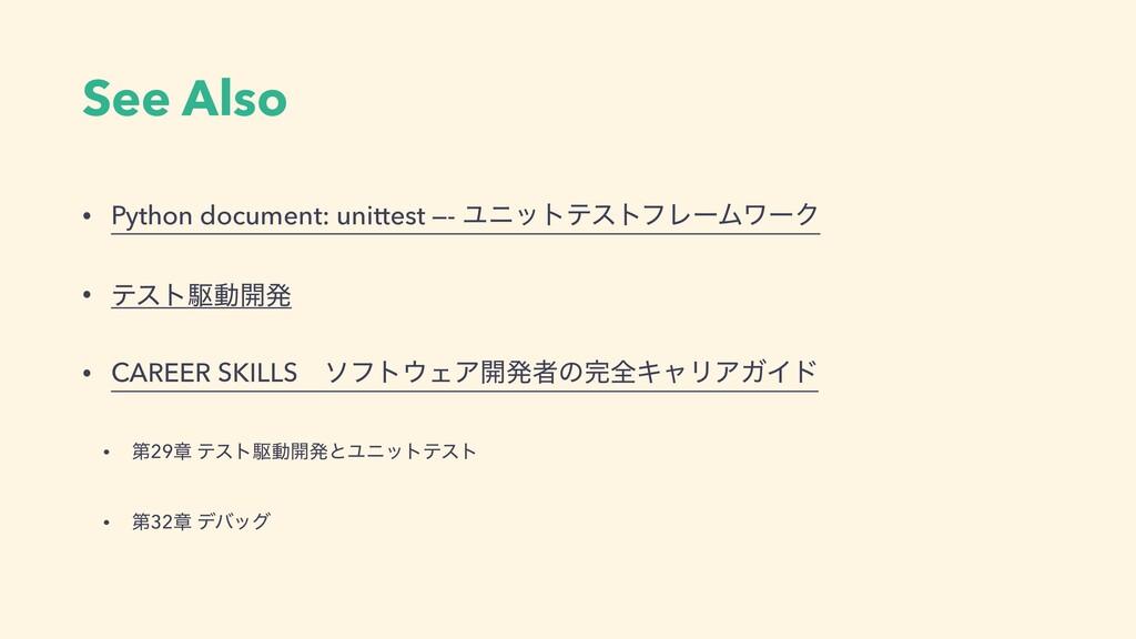 See Also • Python document: unittest —- Ϣχοτςετ...
