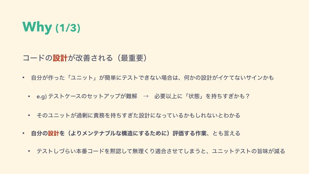 Why (1/3) ίʔυͷઃܭ͕վળ͞ΕΔʢ࠷ॏཁʣ • ͕ࣗ࡞ͬͨʮϢχοτʯ͕؆୯ʹς...