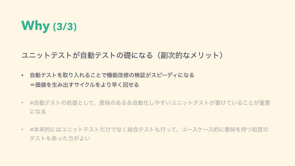 Why (3/3) Ϣχοτςετ͕ࣗಈςετͷૅʹͳΔʢ෭తͳϝϦοτʣ • ࣗಈςετΛ...