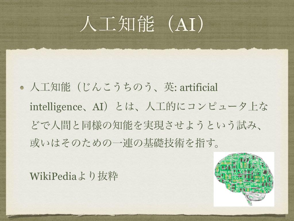 ਓʢAIʣ ਓʢ͡Μ͜͏ͪͷ͏ɺӳ: artificial intelligenc...