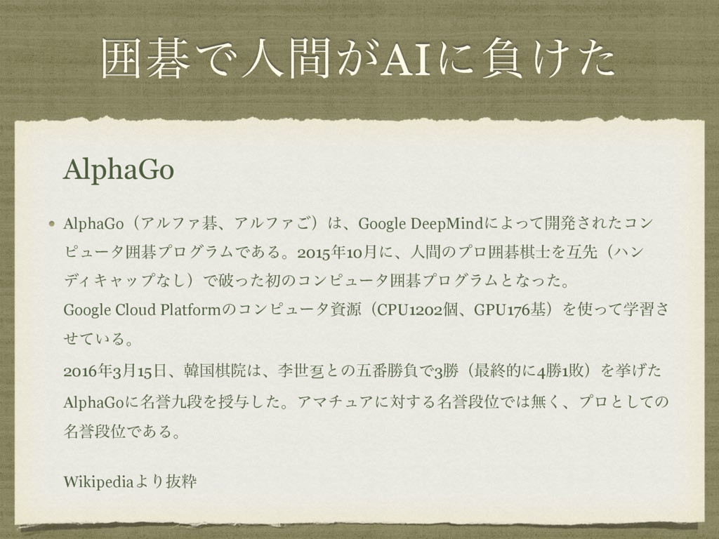 ғޟͰਓ͕ؒAIʹෛ͚ͨ AlphaGo AlphaGoʢΞϧϑΝޟɺΞϧϑΝ͝ʣɺGoog...