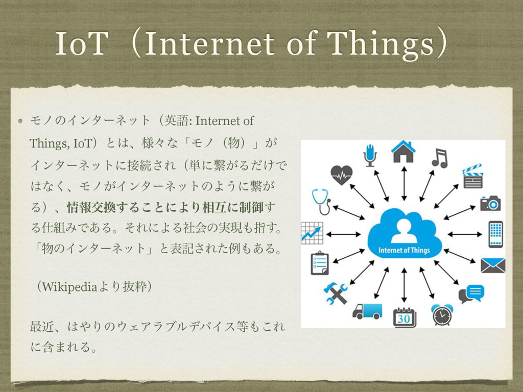 IoTʢInternet of Thingsʣ ϞϊͷΠϯλʔωοτʢӳޠ: Internet...