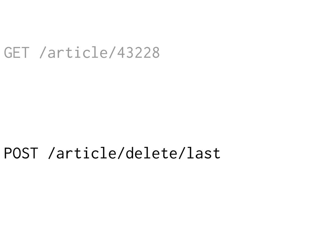 GET /article/43228 POST /article/delete/last