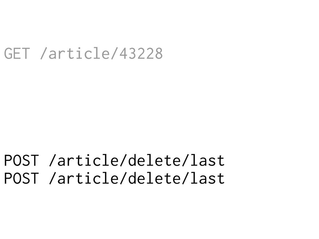 GET /article/43228 POST /article/delete/last PO...