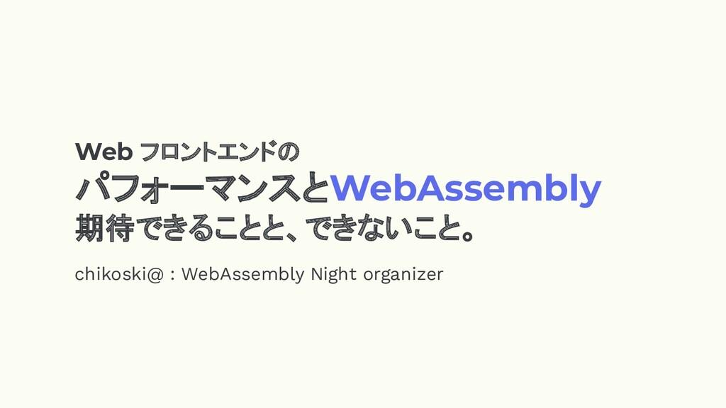Web フロントエンド パフォーマンスとWebAssembly 期待できることと、できないこと...