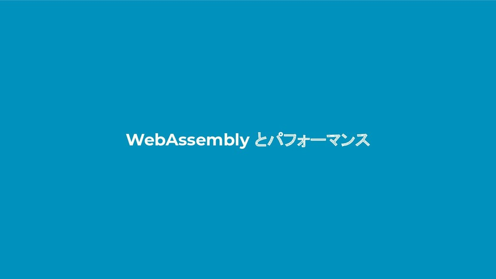WebAssembly とパフォーマンス