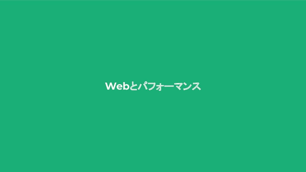 Webとパフォーマンス