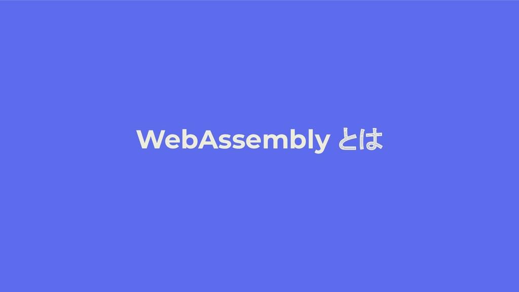 WebAssembly と