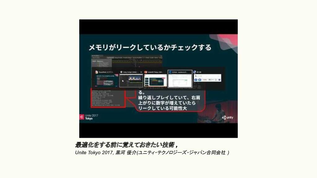 最適化をする前に覚えておきたい技術 , Unite Tokyo 2017, 黒河 優介(ユニテ...
