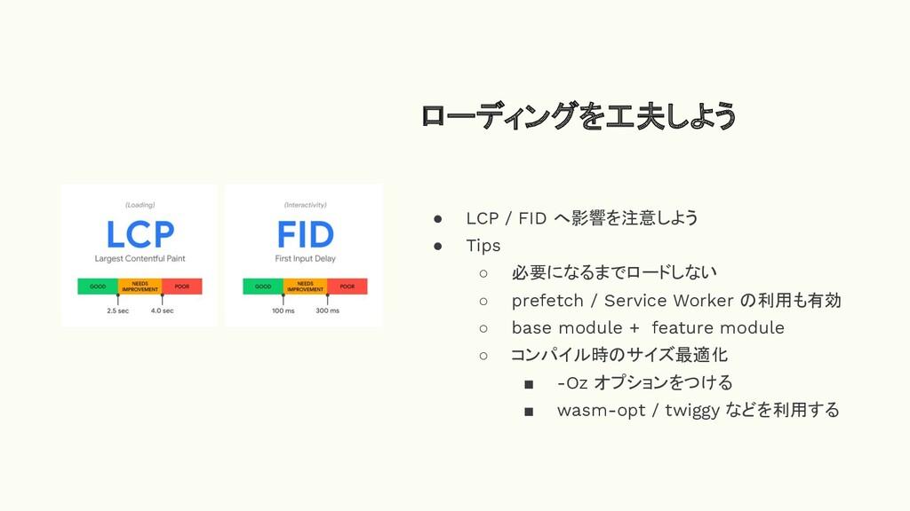 ローディングを工夫しよう ● LCP / FID へ影響を注意しよう ● Tips ○ 必要に...