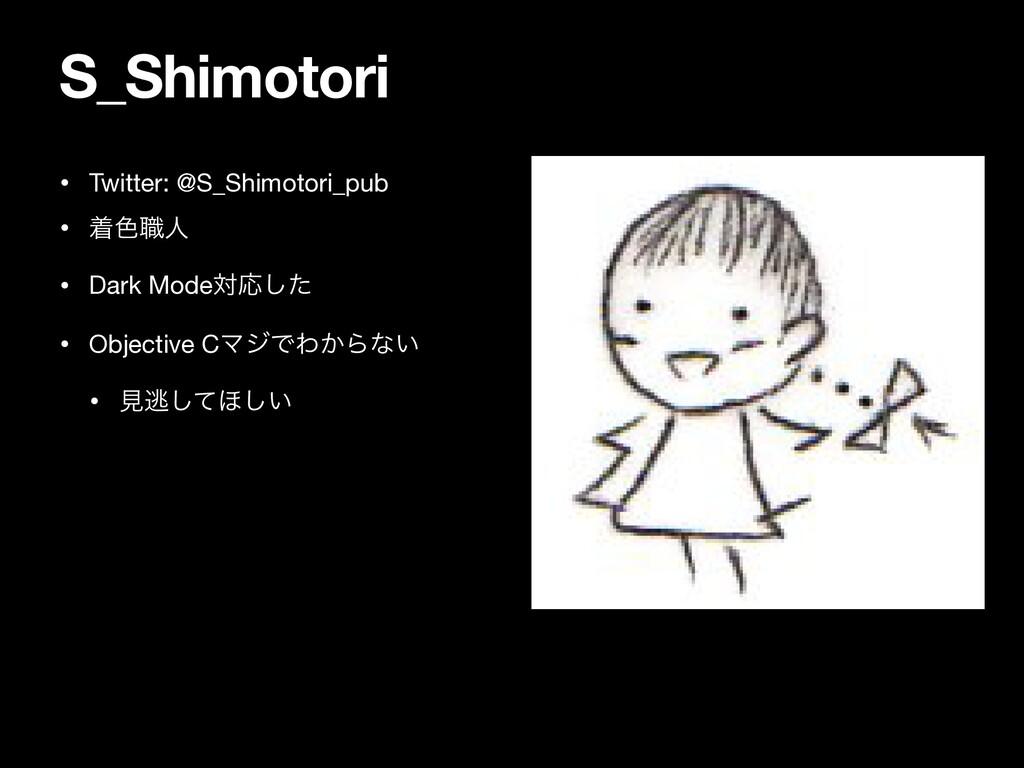 S_Shimotori • Twitter: @S_Shimotori_pub  • ண৭৬ਓ...