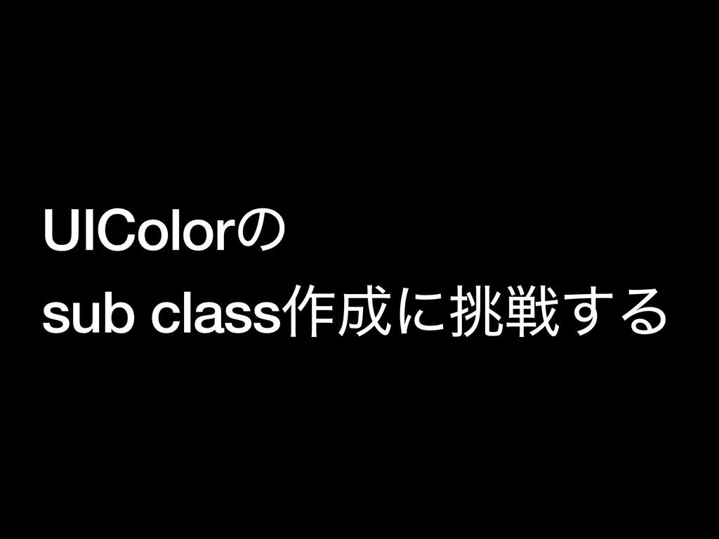 UIColorͷ sub class࡞ʹઓ͢Δ
