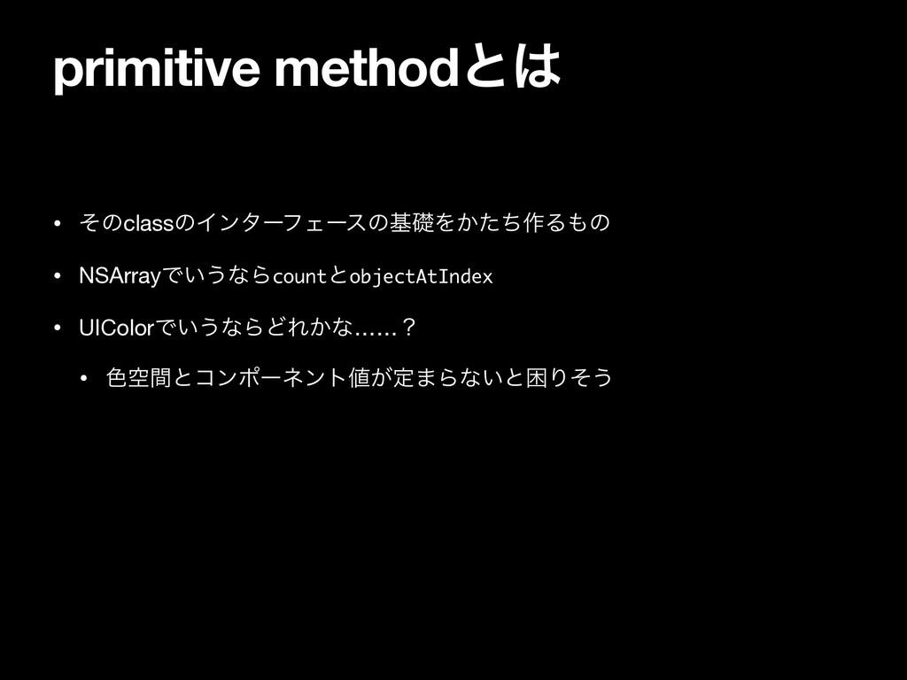 primitive methodͱ • ͦͷclassͷΠϯλʔϑΣʔεͷجૅΛ͔ͨͪ࡞Δ...