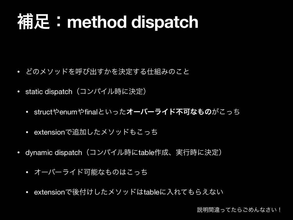 ิɿmethod dispatch • ͲͷϝιουΛݺͼग़͔͢Λܾఆ͢ΔΈͷ͜ͱ  •...