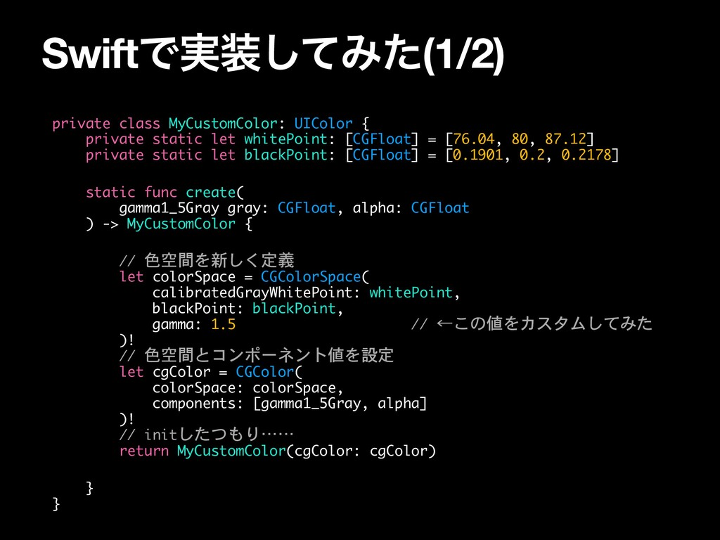 SwiftͰ࣮ͯ͠Έͨ(1/2) private class MyCustomColor: ...