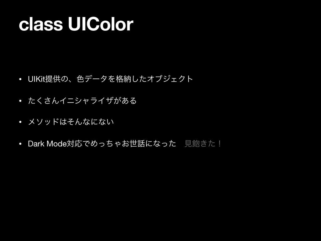 class UIColor • UIKitఏڙͷɺ৭σʔλΛ֨ೲͨ͠ΦϒδΣΫτ  • ͨ͘͞...