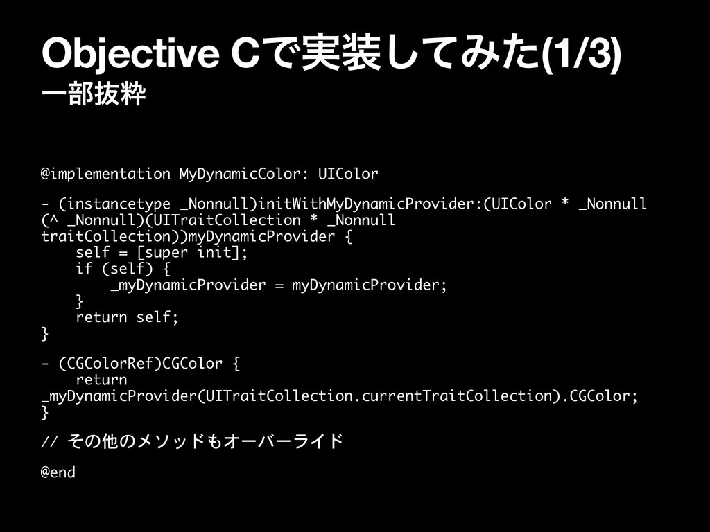 Objective CͰ࣮૷ͯ͠Έͨ(1/3) Ұ෦ൈਮ @implementation My...