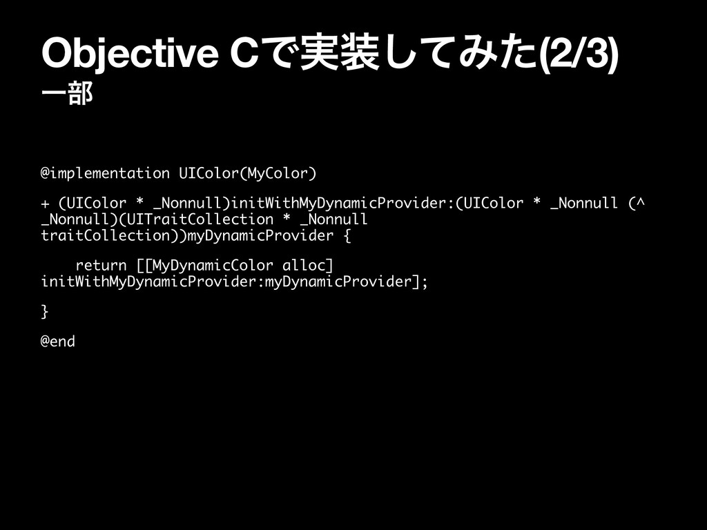 Objective CͰ࣮૷ͯ͠Έͨ(2/3) Ұ෦ @implementation UICo...