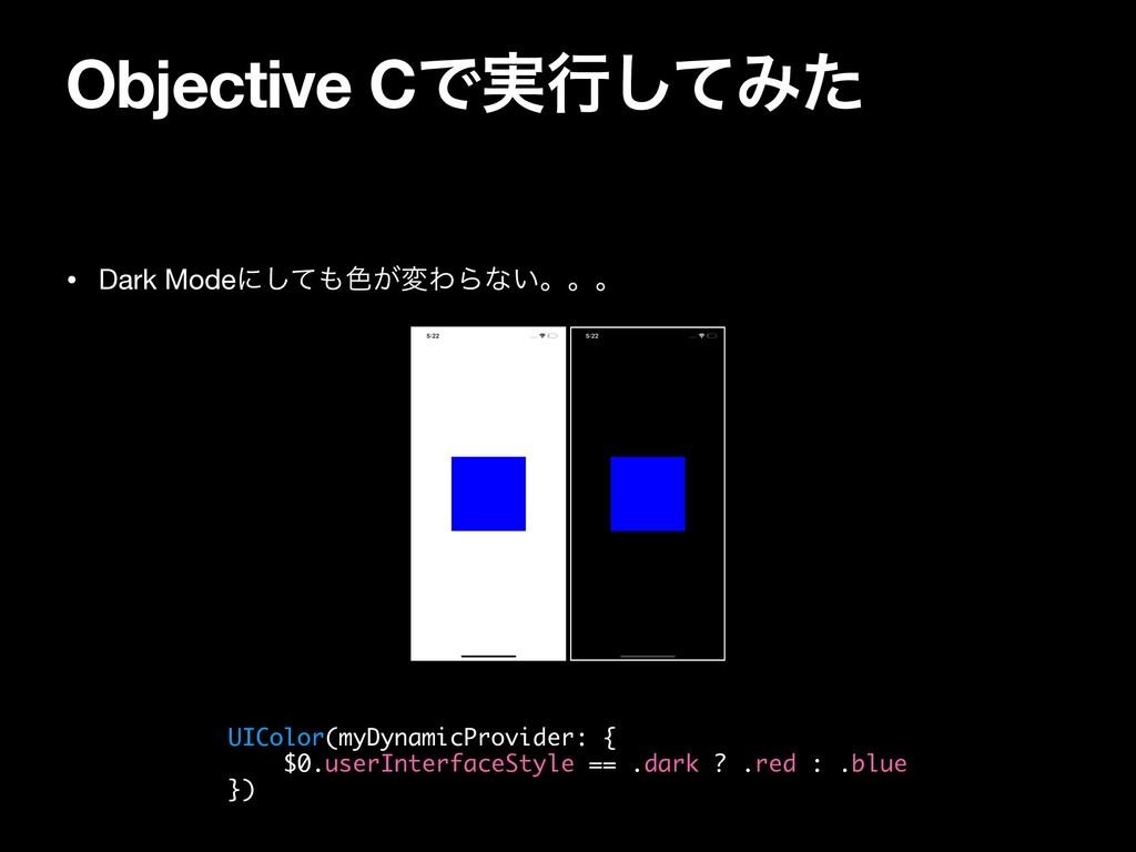 Objective CͰ࣮ߦͯ͠Έͨ • Dark Modeʹͯ͠৭͕มΘΒͳ͍ɻɻɻ UI...