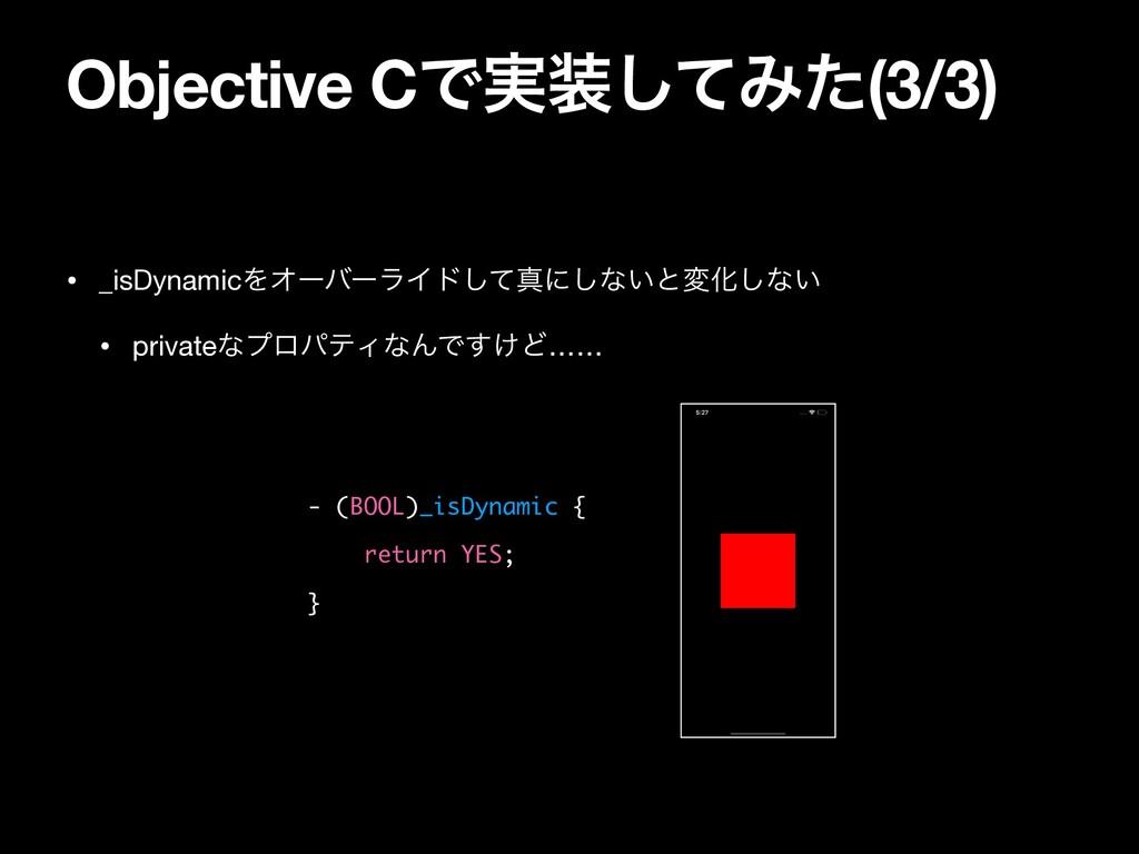 Objective CͰ࣮ͯ͠Έͨ(3/3) • _isDynamicΛΦʔόʔϥΠυͯ͠ਅ...