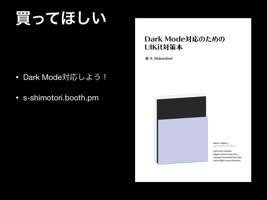 ങͬͯ΄͍͠ • Dark ModeରԠ͠Α͏ʂ  • s-shimotori.booth.pm