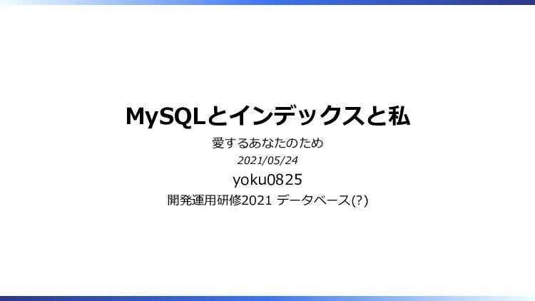 Slide Top: MySQLとインデックスと私