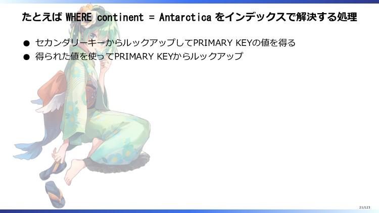 たとえば WHERE continent = Antarctica をインデックスで解決する処...