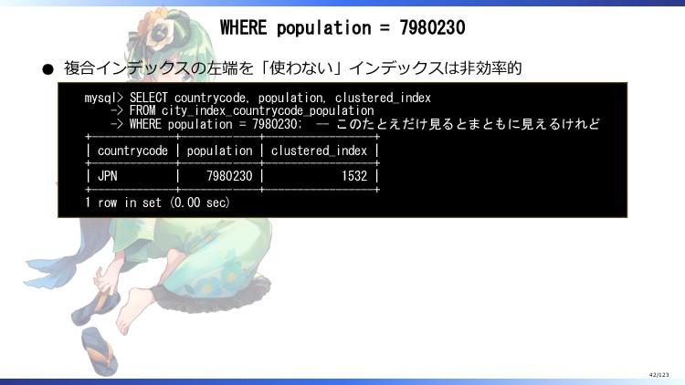 WHERE population = 7980230 複合インデックスの左端を「使わない」イン...