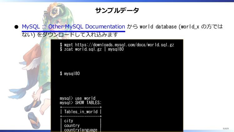 サンプルデータ MySQL :: Other MySQL Documentation から w...
