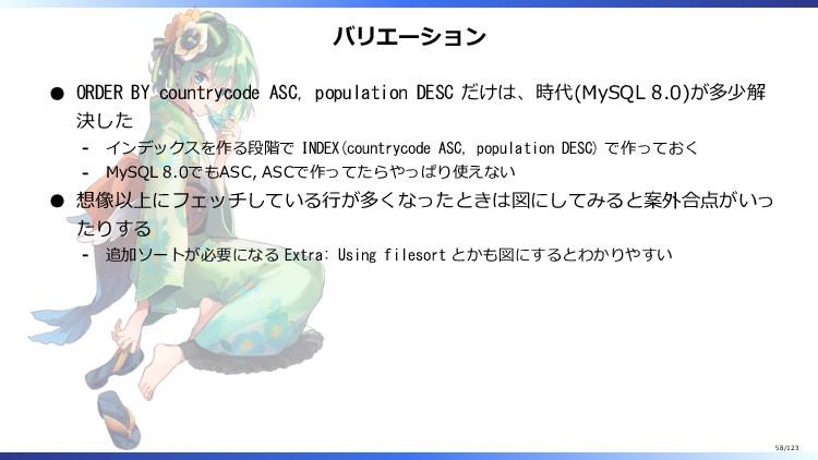 バリエーション ORDER BY countrycode ASC, population DE...