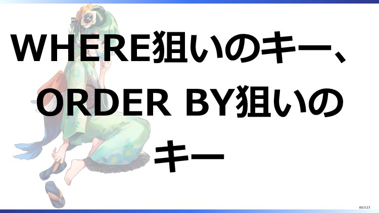 WHERE狙いのキー、 ORDER BY狙いの キー 60/123