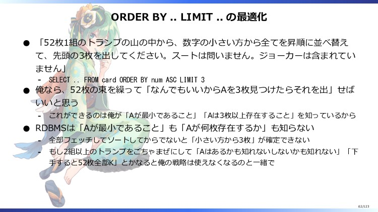 ORDER BY .. LIMIT .. の最適化 「52枚1組のトランプの山の中から、数字の...