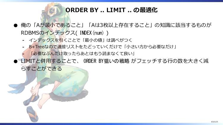 ORDER BY .. LIMIT .. の最適化 俺の「Aが最小であること」「Aは3枚以上存...
