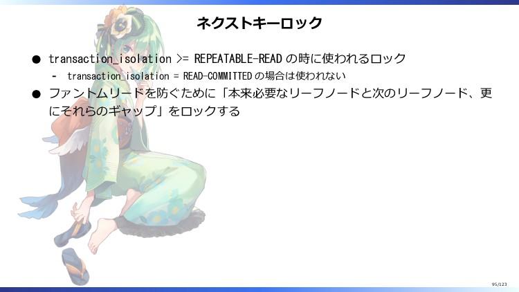 ネクストキーロック transaction_isolation >= REPEATABLE-R...
